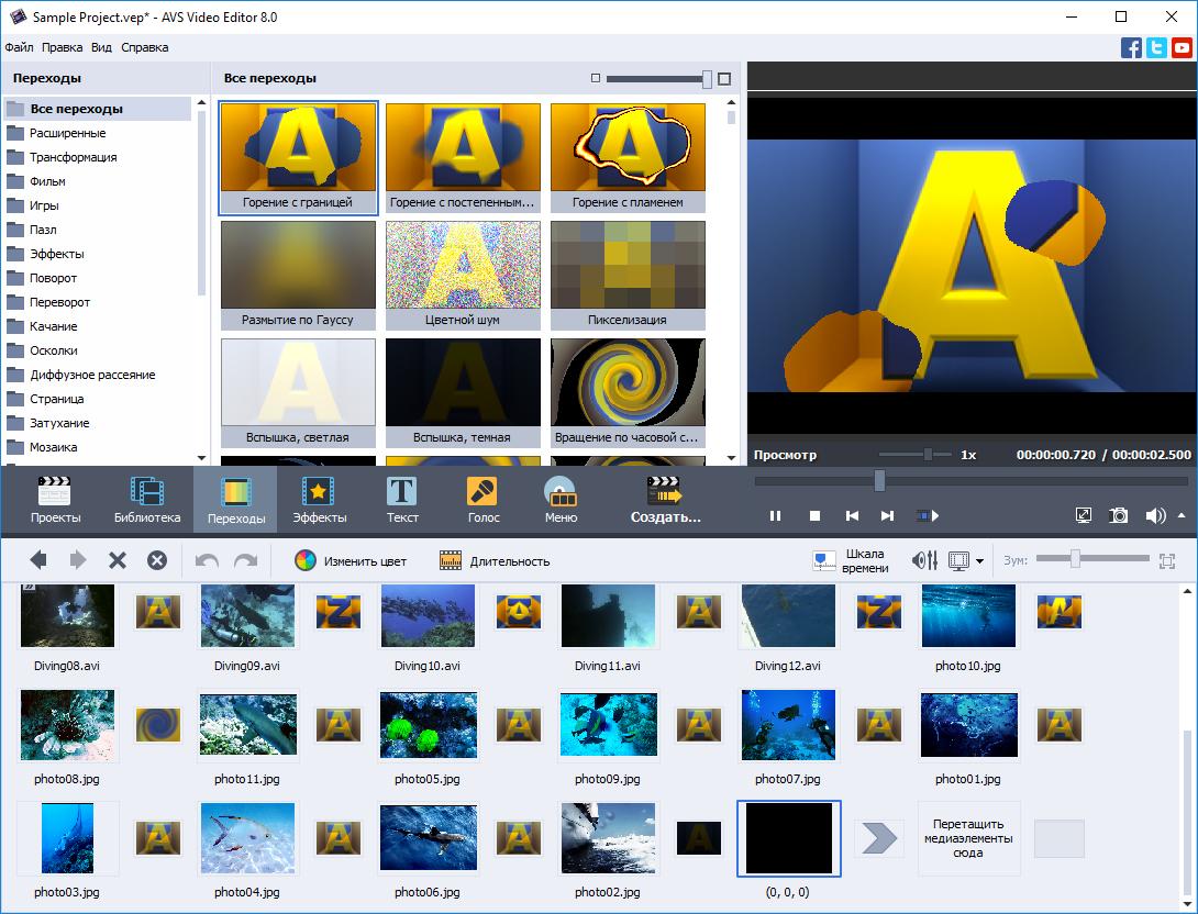 AVS Video Editor 7.2