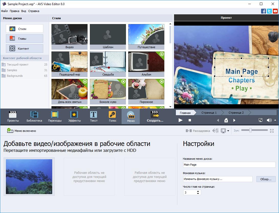 Программа для монтажа видео для mov